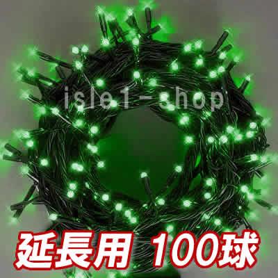 新 追加延長用LEDイルミネーション100球グリーン