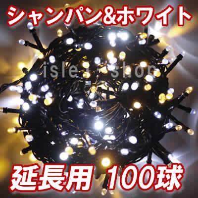 新 追加延長用LEDイルミネーション100球シャンパン&ホワイト