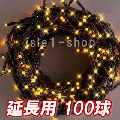 新 追加延長用LEDイルミネーション100球オレンジゴールド