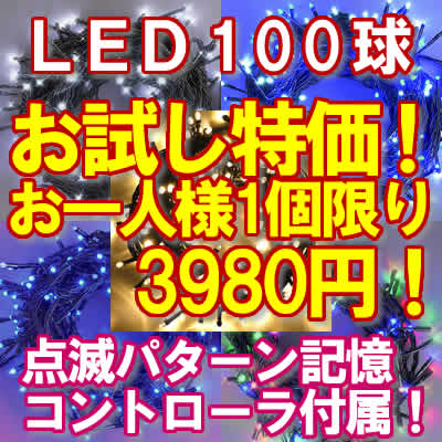 お試し特価 新LEDイルミ100球(1人1個限定)