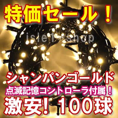 ( 商品番号 : 201100)  新LEDイルミネーション100球(シャンパンゴールド)