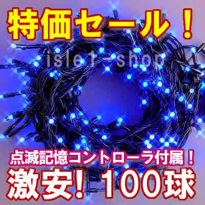 新LEDイルミネーション電飾100球ブルー