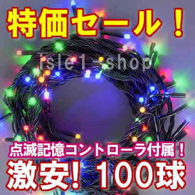 新LEDイルミネーション電飾100球4色ミックス