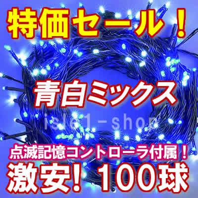 新LEDイルミネーション電飾100球青白ミックス
