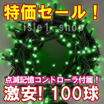 新LEDイルミネーション電飾100球グリーン
