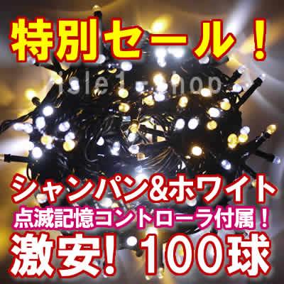 新LEDイルミネーション電飾100球シャンパン&ホワイト