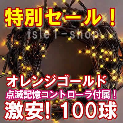 新LEDイルミネーション電飾100球オレンジゴールド