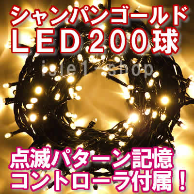 新LEDイルミネーション電飾200球シャンパン