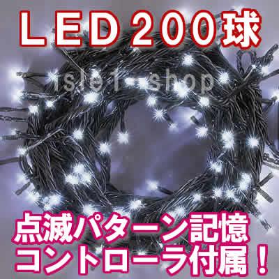 新LEDイルミネーション電飾200球ホワイト