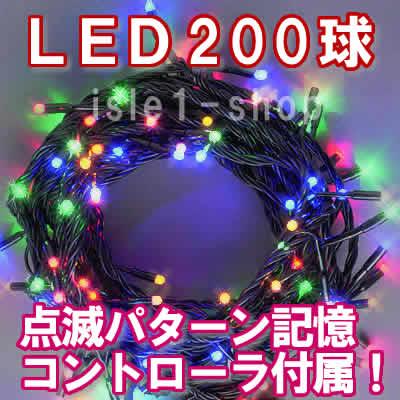 新LEDイルミネーション電飾200球4色ミックス