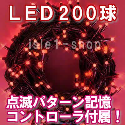 新LEDイルミネーション電飾200球レット