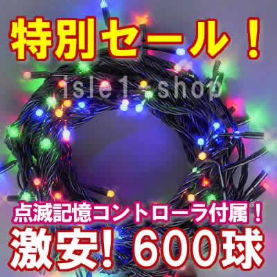 新LEDイルミネーション電飾600球4色ミックス