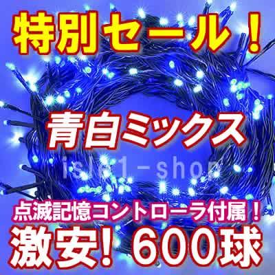新LEDイルミネーション電飾600球青白ミックス
