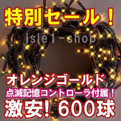 新LEDイルミネーション電飾600球オレンジゴールド