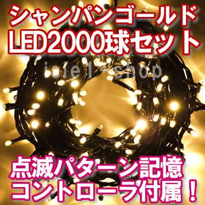 新LEDイルミネーション電飾2000球シャンパン