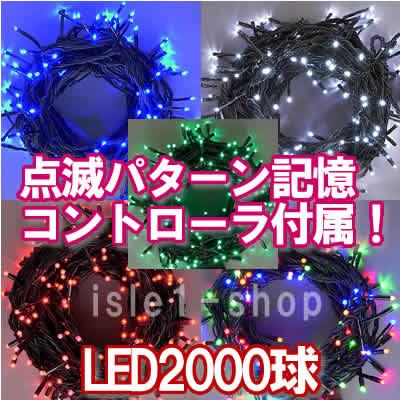 新LEDイルミネーション電飾2000球