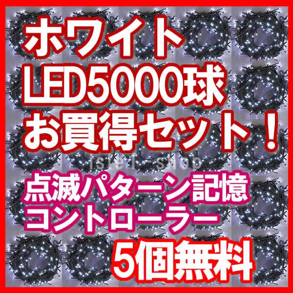 新LEDイルミネーション電飾5000球ホワイト