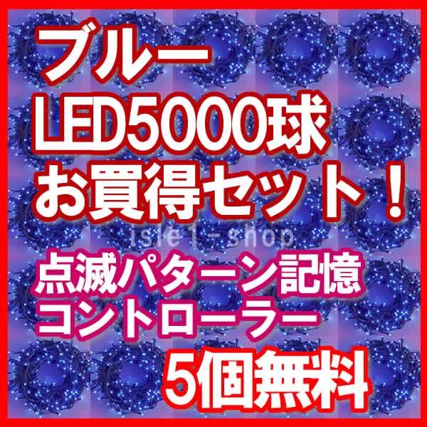 新LEDイルミネーション電飾5000球ブルー