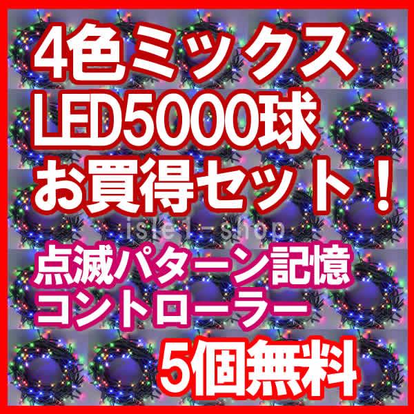 新LEDイルミネーション電飾5000球4色ミックス