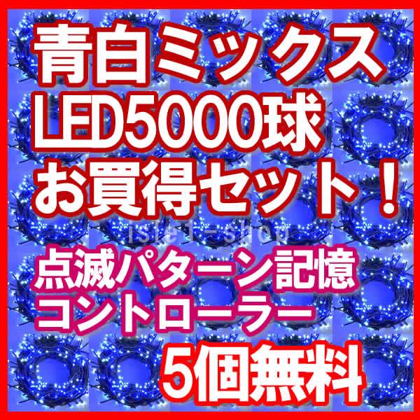 新LEDイルミネーション電飾5000球青白ミックス