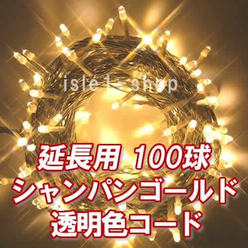 新 追加延長用LEDイルミネーション100球透明色コードシャンパン