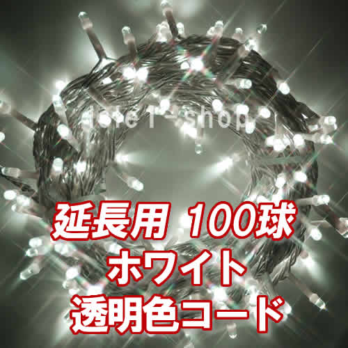 新 追加延長用LEDイルミネーション100球透明色コードホワイト