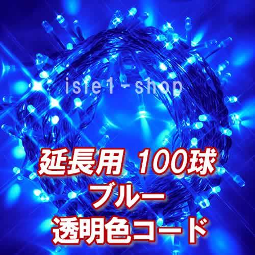 新 追加延長用LEDイルミネーション100球透明色コードブルー
