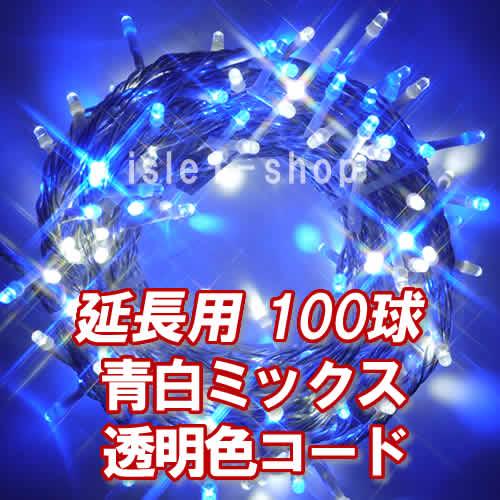 新 追加延長用LEDイルミネーション100球透明色コード青白ミックス