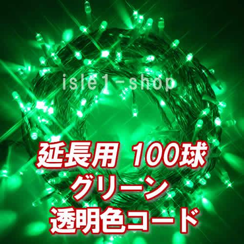 新 追加延長用LEDイルミネーション100球透明色コードグリーン