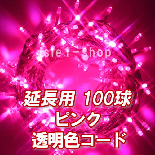 新 追加延長用LEDイルミネーション100球透明色コードピンク