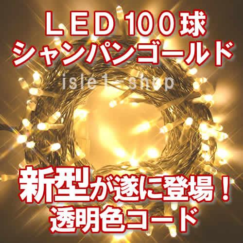 新LEDイルミネーション電飾100球透明色コードシャンパン