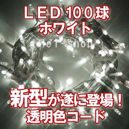 新LEDイルミネーション電飾100球透明色コードホワイト