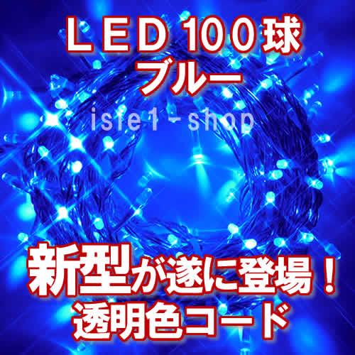 新LEDイルミネーション電飾100球透明色コードブルー