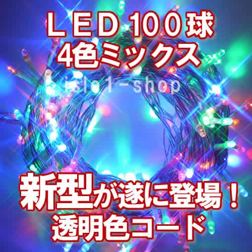 新LEDイルミネーション電飾100球透明色コード4色ミックス