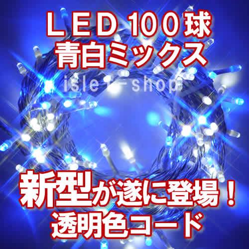 新LEDイルミネーション電飾100球透明色コード青白ミックス