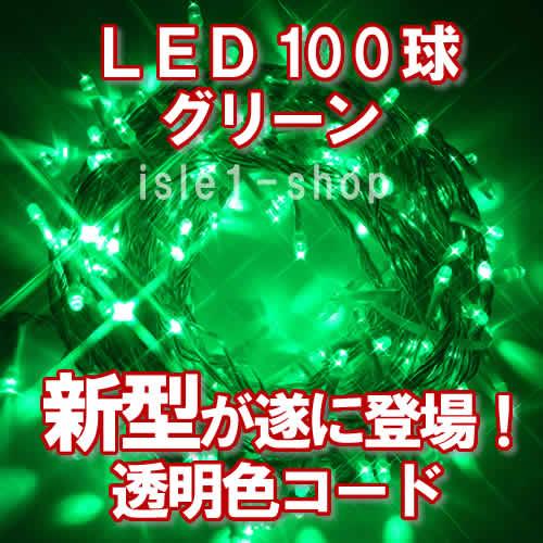 新LEDイルミネーション電飾100球透明色コードグリーン