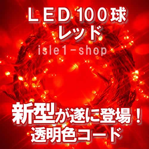 新LEDイルミネーション電飾100球透明色コードレッド