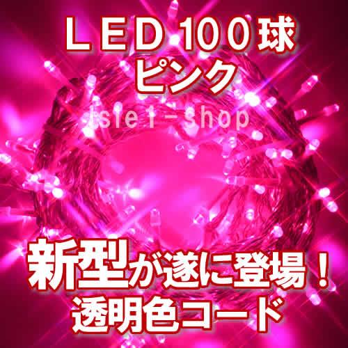新LEDイルミネーション電飾100球透明色コードピンク