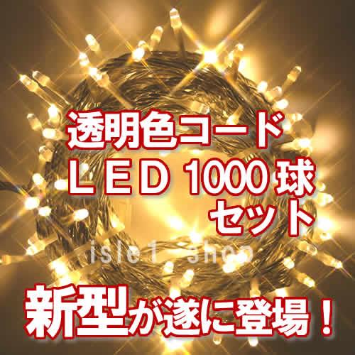 新LEDイルミネーション電飾1000球透明色コードシャンパン