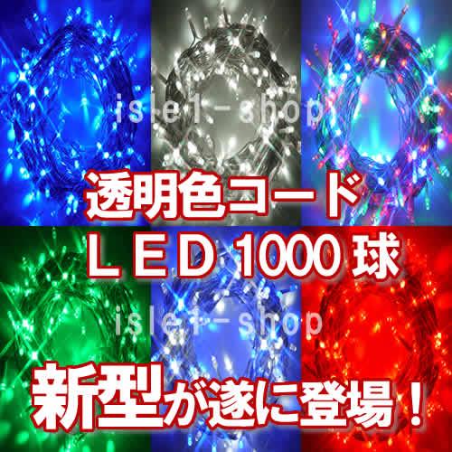 新LEDイルミネーション電飾1000球透明色コード