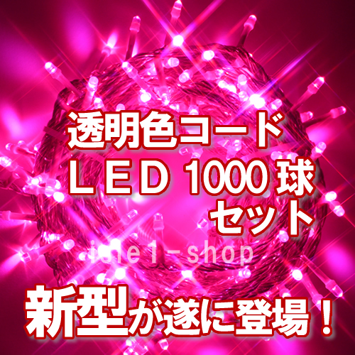 新LEDイルミネーション電飾1000球透明色コードピンク