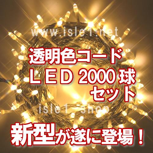 新LEDイルミネーション電飾2000球透明色コードシャンパン