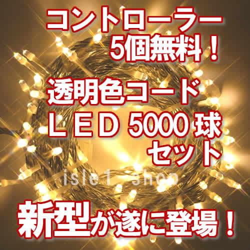 新LEDイルミネーション電飾5000球透明色コードシャンパン