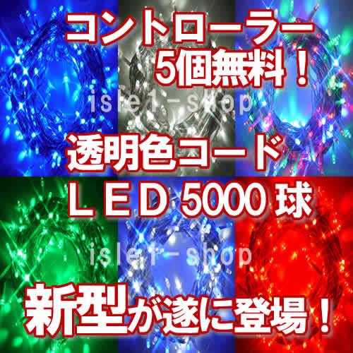 新LEDイルミネーション電飾5000球透明色コード