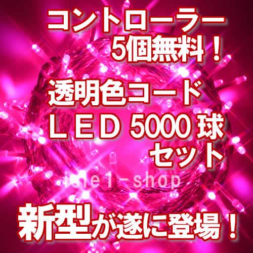新LEDイルミネーション電飾5000球透明色コードピンク