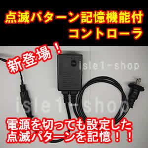 新コントローラー単品(点滅パターン記憶)黒