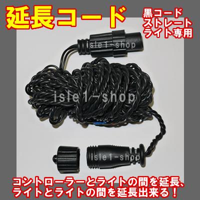 新 延長コード(5m)ライト無し(黒色コード)