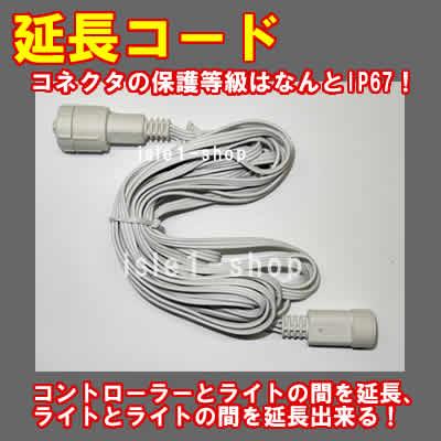 延長コード(5m)ライト無し(白色コード)