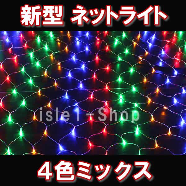 新型 LEDネットライト224球4色ミックス