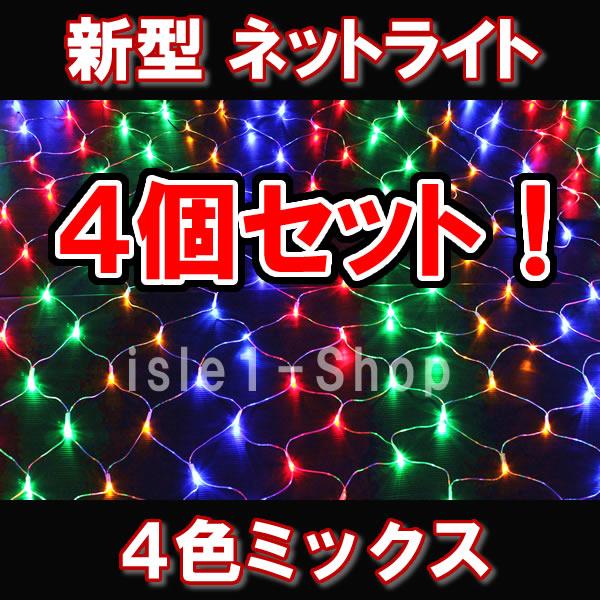 新型 LEDネットライト224球 ×4個セット4色ミックス